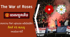 The War of Roses